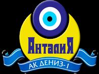 Акдениз-1